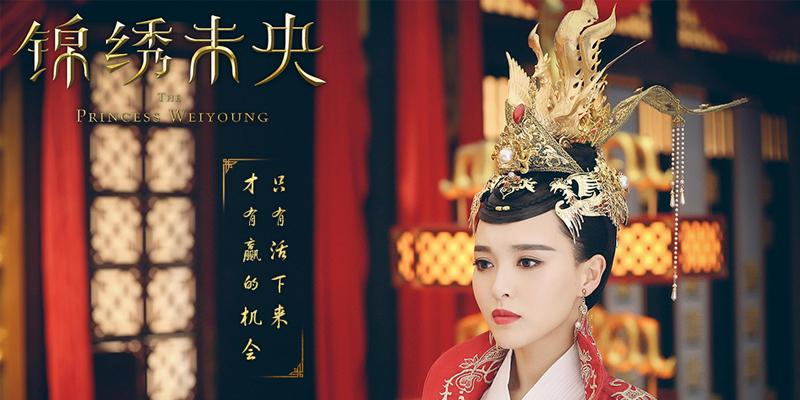 princess-weiyoung