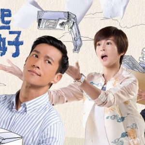 [台劇]在一起就好線上看-TVBS電視劇全集轉播 Stand By Me Live