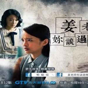 [台劇]姜老師妳談過戀愛嗎線上看-台視植劇場電視劇全集 Jiang Teacher, You Talked About Love It Live
