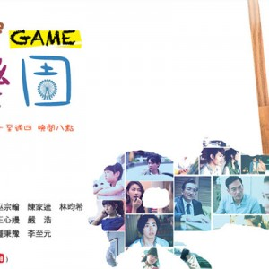 [台劇]明天一起去樂園線上看-客家電視劇全集高清轉播 Amusement Park Tomorrow Live