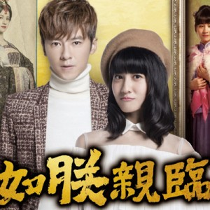[台劇]如朕親臨線上看-東森電視劇全集高清轉播 The King Of Romance Live