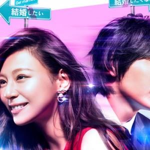 [日劇]不好意思我們明天要結婚線上看-富士電視劇高清轉播 Ashita Kekkon Shimasu Live