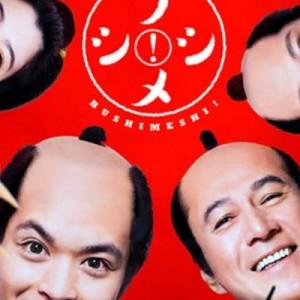 [日劇]幕末美食武士飯線上看-NHK古裝電視劇轉播全集 Bushimeshi Live