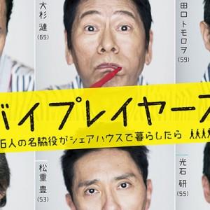 [日劇]如果六位名配角同住一個屋簷下線上看-東京電視劇高清轉播 Byplayers Live