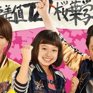 [日劇]下剋上考試線上看-TBS電視家庭劇高清轉播 Gekokujo Juken Live