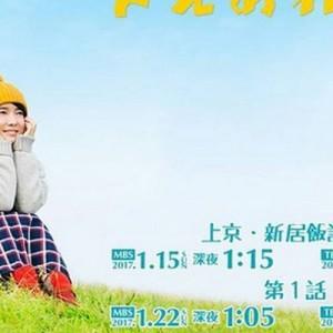 [日劇]只要有北齋和飯線上看-MBS每日放送電視劇高清全集 Hokumeshi Live