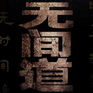 [陸劇]無間道線上看-愛奇藝網路警匪電視劇直播 Infernal Affairs Live