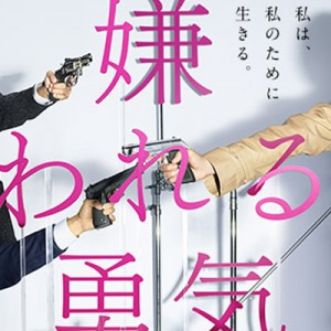 [日劇]被討厭的勇氣線上看-富士電視警匪劇轉播 Kirawareru Yuuki Live