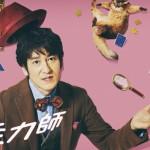 masuyama-chounouryokushi