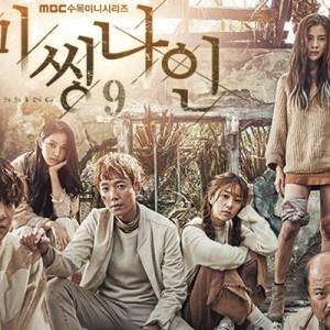 [韓劇]Missing 9線上看-MBC電視劇災難片轉播 Missing Nine Live