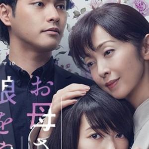 [日劇]媽媽我可以不做你女兒嗎線上看-日本電視劇轉播 Okaasan Musume wo Yamete Live