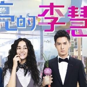 [陸劇]漂亮的李慧珍線上看-湖南衛視電視劇高清視頻 Pretty Li Hui Zhen Live
