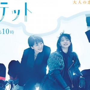 [日劇]四重奏線上看-松隆子TBS電視劇高清轉播 Quartet Live