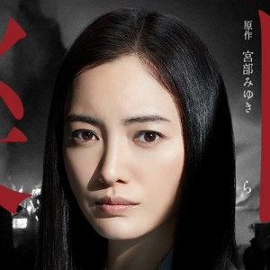 [日劇]樂園線上看-wowow網路電視懸疑劇高清轉播 Rakuen Live