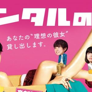 [日劇]出租愛情線上看-TBS電視劇高清全集轉播 Rental no Koi Live