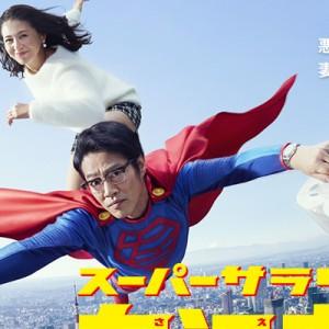 [日劇]超級職員左江內氏線上看-NTV日本電視劇轉播 Super Salaryman Saenai Shi Live