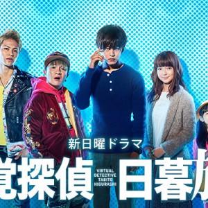 [日劇]視覺偵探日暮旅人線上看-NTV日本電視推理劇轉播 Tabito Live