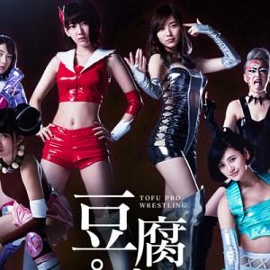 [日劇]豆腐職業摔角線上看-朝日電視喜劇高清全集 Tofu Pro Wrestling Live