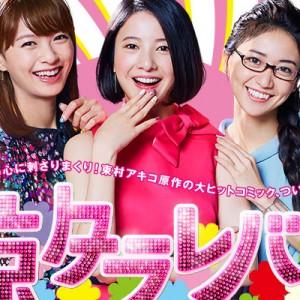 [日劇]東京妄想女子線上看-NTV日本電視愛情劇轉播 Tokyo Tarareba Musume Live