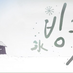 [韓劇]冰丘線上看-MBC電視愛情劇高清免下載 Binggoo Live