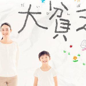 [日劇]大貧乏線上看-富士電視劇全集高清免下載 Daibinbo Live