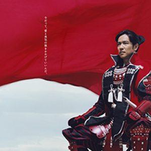 [日劇]真田丸線上看-NHK 大河電視劇高清全集 Sanada Maru Live