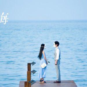 [陸劇]那片星空那片海線上看-湖南衛視愛情電視劇高清視頻 Starry Night The Starry Sea Live