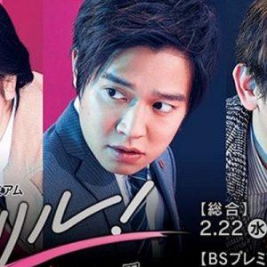 [日劇]紅之章警視廳庶務科瞳的破案筆記線上看-NHK電視劇高清 Thrill Aka Live