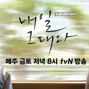 [韓劇]明天和你線上看-tvN電視劇高清轉播 Tomorrow With You Live