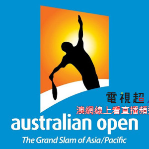 [直播]澳洲網球公開賽線上看-網路實況頻道 Australian Open Live