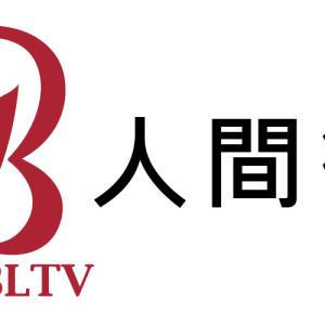 [直播]人間衛視台線上看-台灣宗教頻道實況BLTV Live