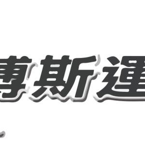 [直播]博斯運動台線上看-台灣電視實況SPORTCAST Live