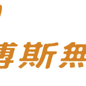 [直播]博斯無限台線上看-台灣電視實況CAST TV Live