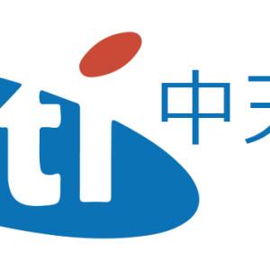 [直播]中天新聞台線上看-台灣電視實況CTI NEWS Live
