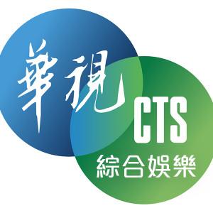 [直播]華視綜合娛樂台線上看-台灣電視實況CTS HD Live