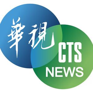 [直播]華視線上看-台灣網路電視無線台實況轉播 CTS Live