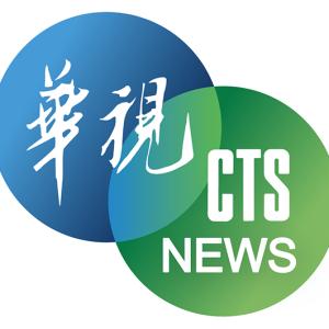 [直播]華視新聞台線上看-台灣電視實況CTS NEWS Live