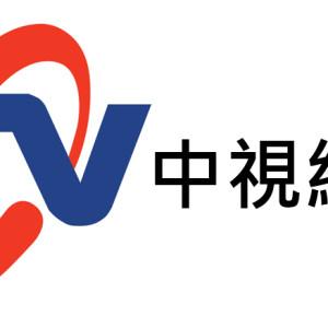 [直播]中視綜藝台線上看-台灣電視實況CTV HD Live