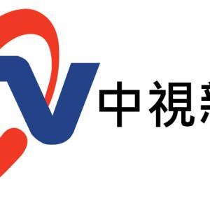 [直播]中視新聞台線上看-台灣電視實況CTV NEWS Live