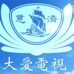 [直播]慈濟大愛電視台線上看-台灣宗教頻道實況DaAi TV Live