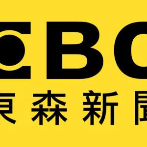 [直播]東森新聞台線上看-台灣電視實況EBC NEWS Live