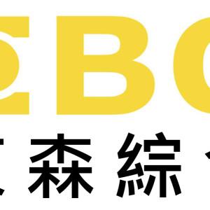 [直播]東森綜合台線上看-台灣電視實況EBC TV Live