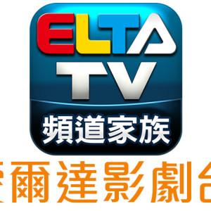 [直播]愛爾達影劇台線上看-台灣電視實況ELTA Drama Live