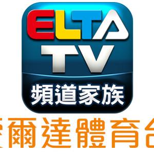 [直播]愛爾達體育台線上看-台灣運動頻道電視轉播實況 ELTA Sports Live