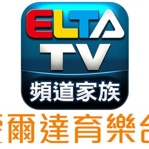 [直播]愛爾達育樂台線上看-台灣電視實況ELTA Sports Plus Live