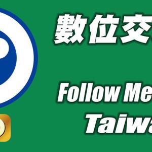 [直播]民視交通台線上看-台灣電視實況FMTV Live