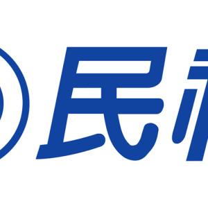 [直播]民視線上看-網路電視轉播台灣無線台實況 FTV Live