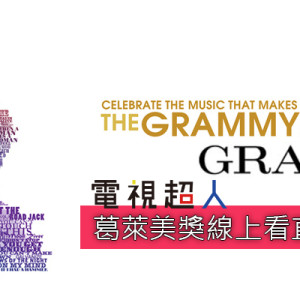 [線上看]葛萊美音樂獎直播-頒獎典禮美國網路電視實況 Grammy Awards Live