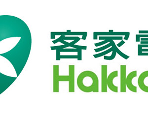 [直播]客家電視台線上看-台灣無線電視實況Hakka TV Live