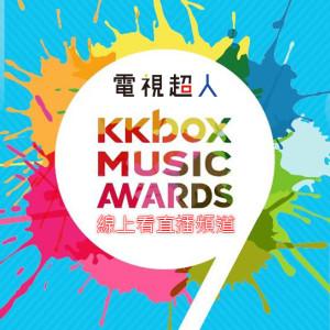 [直播] KKBOX 風雲榜線上看-頒獎典禮&星光大道實況 KKBOX Music Awards Live